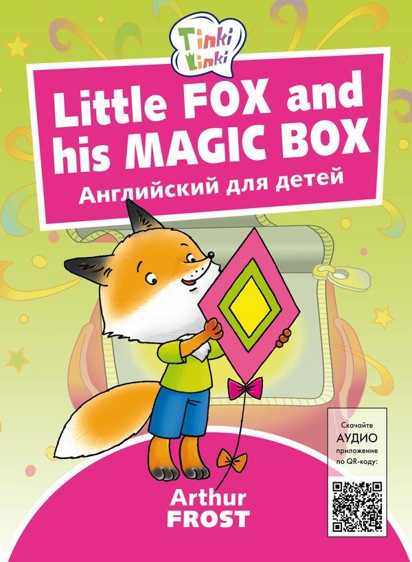 Arthur Frost Лисенок и его волшебная коробка / Little Fox and his Magic Box. Пособие для детей 3–5 лет. QR-код для аудио. Английский язык
