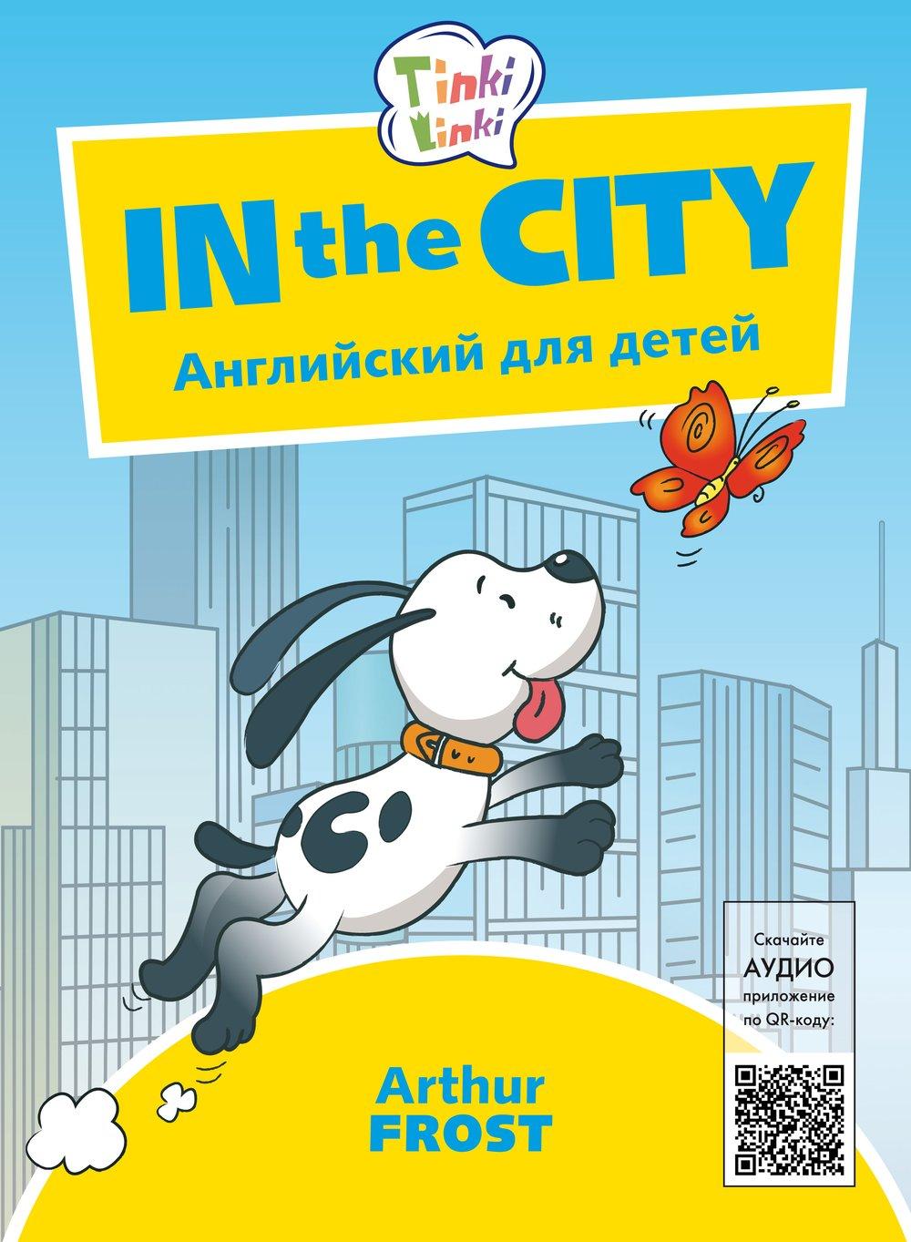 Arthur Frost. Приключения в городе. Для детей 5–7 лет. QR-код. Английский язык