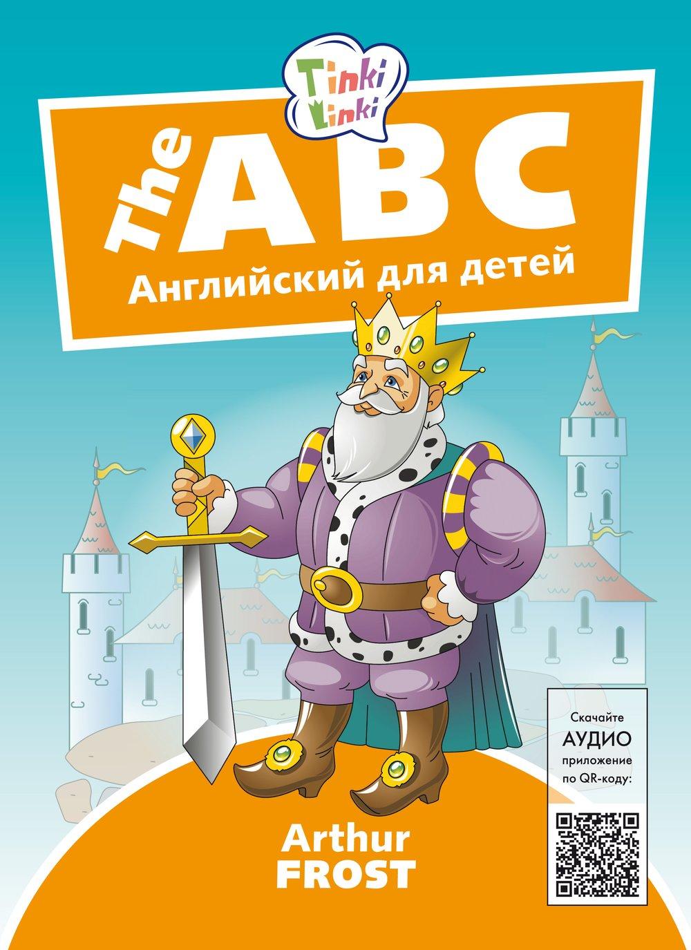 Arthur Frost Алфавит / The ABC. Пособие для детей 5–7 лет. QR-код для аудио. Английский язык