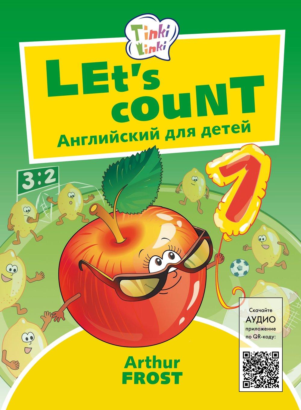 Arthur Frost Учимся считать / Let's count. Пособие для детей 3–5 лет. QR-код для аудио. Английский язык