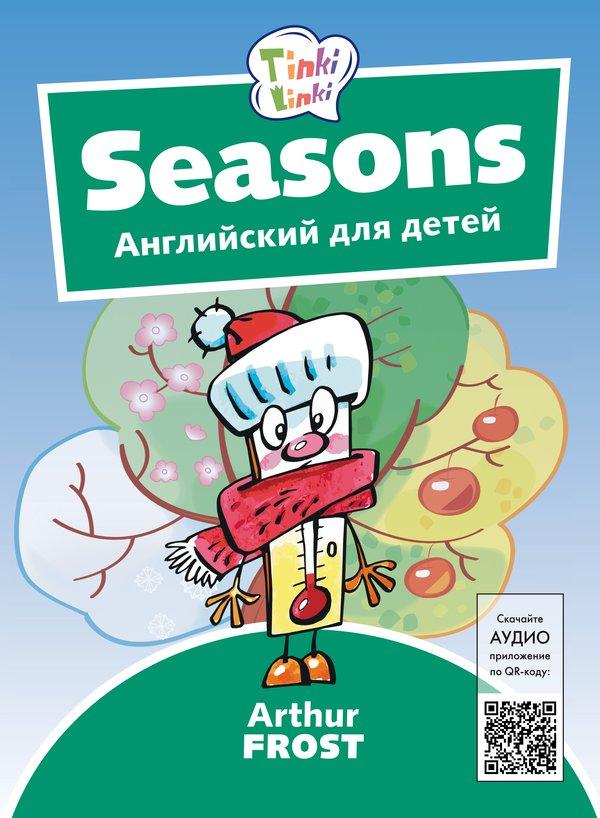 Arthur Frost Времена года / Seasons. Пособие для детей 3–5 лет. QR-код для аудио. Английский язык