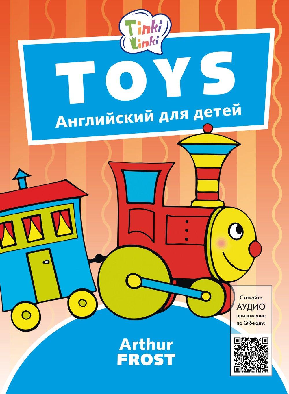 Arthur Frost. Игрушки. Для детей 3–5 лет. QR-код. Английский язык
