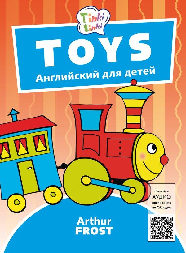 Arthur Frost Игрушки / Toys. Пособие для детей 3–5 лет. QR-код для аудио. Английский язык