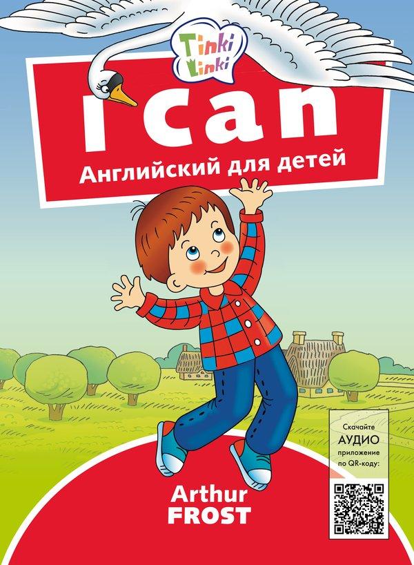 Arthur Frost Я умею / I can. Пособие для детей 3–5 лет. QR-код для аудио. Английский язык