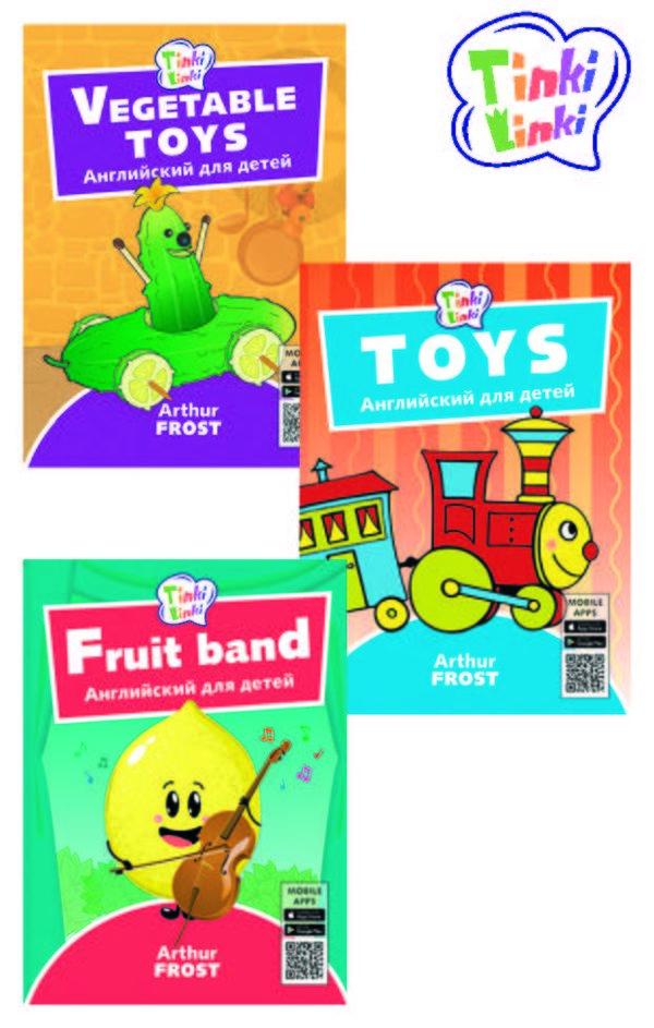 Arthur Frost Развивающий комплекс. Игрушки. 3–5 лет. Tinkilinki. Английский язык (3 книги)