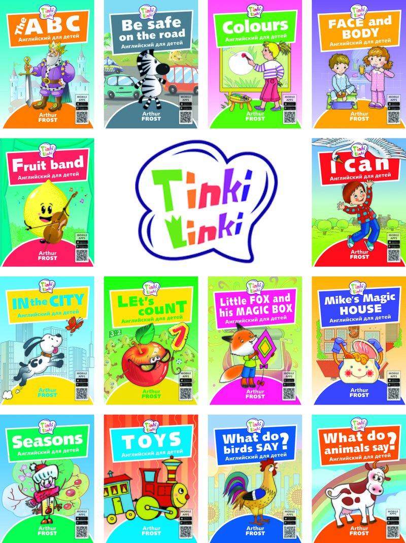 Arthur Frost Развивающий комплекс Tinkilinki (14 книг)