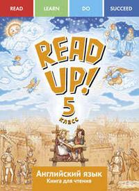 Костюк Е. В. и др. Книга для чтения для 5 кл. Почитай!/READ UP! Учебное пособие. Английский язык