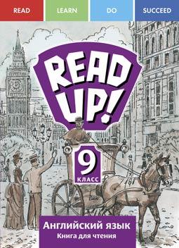 Дворецкая О. Б. и др. Книга для чтения для 9 кл. Почитай!/READ UP! Английский язык