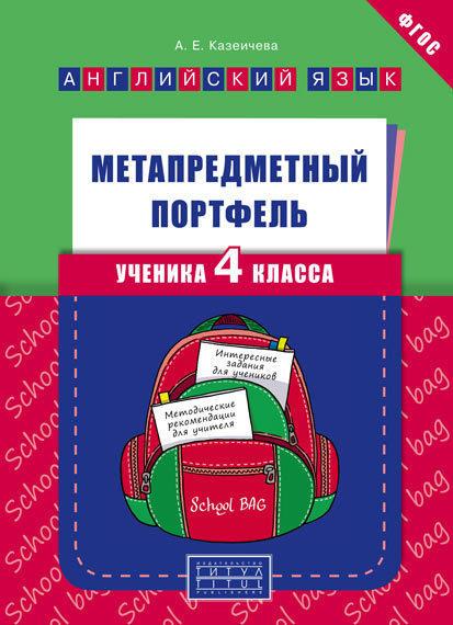 Казеичева А. Е. Учебное пособие. Метапредметный портфель ученика 4 класса. Английский язык