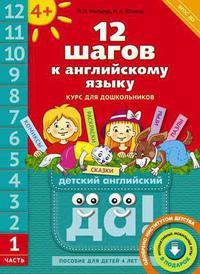Мильруд Р. П. и др. 12 шагов к английскому языку. Ч. 1. Для детей 4 лет. QR-код. Английский язык