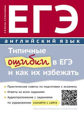 Костюк Е. В. и др. Учебное пособие. Типичные ошибки в ЕГЭ и как их избежать. QR-код для аудио. Английский язык