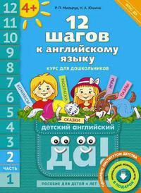 Мильруд Р. П. и др. 12 шагов к английскому языку. Ч. 2. Для детей 4 лет. QR-код. Английский язык
