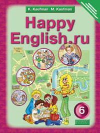 Кауфман К. И. и др. Учебник для 6 кл. Happy English.ru / Счастливый английский.ру. Английский язык (ФГОС)