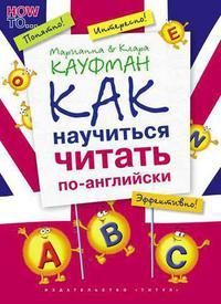 Кауфман К. И. и др. Как научиться читать по-английски. QR-код. Английский язык