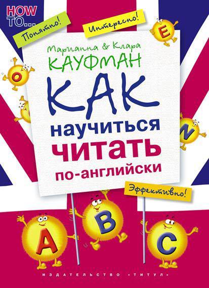 Кауфман К. И. и др. Учебное пособие. Как научиться читать по-английски. QR-код для аудио. Английский язык