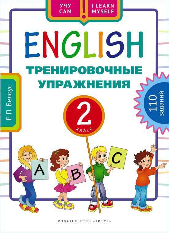 Белоус Е. П. Учебное пособие. Тренировочные упражнения. 2 класс. Английский язык