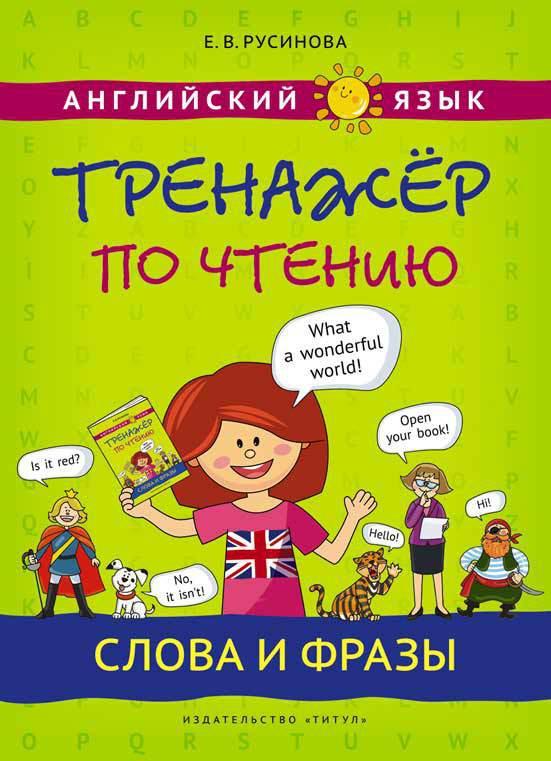 Русинова Е. В. Тренажер по чтению. Слова и фразы. Английский язык