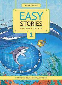 Anna Taylor / Анна Тейлор Книга для чтения 1. Простые рассказы / Easy Stories. Учебное пособие. Английский язык
