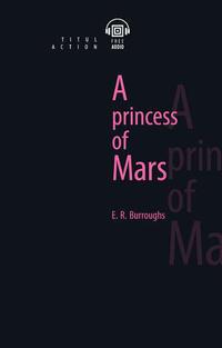 Берроуз Э. Р. / Burroughs E. R. Электронная книга. Принцесса Марса / Princess of Mars. QR-код для аудио. Английский язык