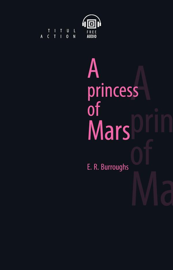 Берроуз Э. Р. / Burroughs E. R. Электронная книга (+ аудио). Принцесса Марса / Princess of Mars. Английский язык