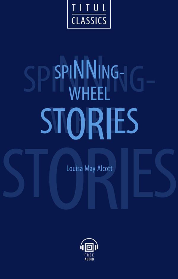 Луиза Мэй Олкотт / Louisa May Alcott Книга для чтения Рассказы у прялки / Spinning-Wheel Stories. QR-код для аудио. Английский язык