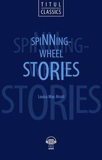 Луиза Мэй Олкотт / Louisa May Alcott. Электронная книга. Рассказы у прялки / Spinning-Wheel Stories. QR-код для аудио. Английский язык
