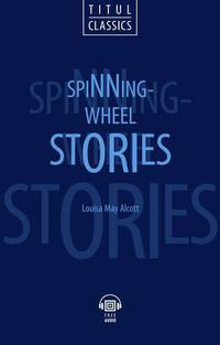 Луиза Мэй Олкотт / Louisa May Alcott. Электронная книга (+ аудио). Рассказы у прялки / Spinning-Wheel Stories. Английский язык