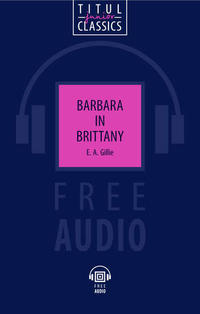 Гилли Е. А. / Gillie E. A. Электронная книга. Барбара в Бретани / Barbara in Brittany. QR-код для аудио. Английский язык