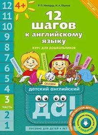Мильруд Р. П. и др. 12 шагов к английскому языку. Ч. 3. Для детей 4 лет. QR-код. Английский язык