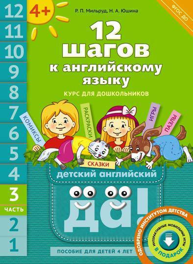 Мильруд Р. П. и др. 12 шагов к английскому языку. Ч. 3. Пособие для детей 4 лет. QR-код для аудио. Английский язык