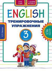Белоус Е. П. Учебное пособие. Тренировочные упражнения. 3 класс. Английский язык