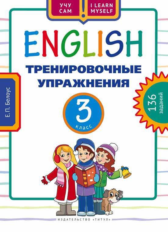 Белоус Е. П. Учебное пособие. Учу сам. Тренировочные упражнения. 3 класс. Английский язык