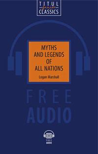 Логан Маршалл / Logan Marshall. Электронная книга (+ аудио). Мифы и легенды всех народов / Myths and Legends of All Nations. Английский язык