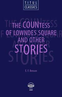 Э. Ф. Бенсон / E. F. Benson. Электронная книга (+ аудио). Графиня с Лаундс - Сквер и другие рассказы / The Countess of Lowndes Square and Other Stories. Английский язык