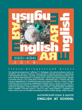 Электронный учебно-методический журнал Английский язык в школе / English at school № 3 (63)–4 (64)