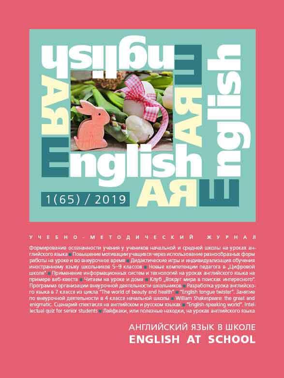 Электронный учебно-методический журнал Английский язык в школе / English at school № 1 (65)