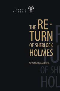 Артур Конан Дойль / Arthur Conan Doyle Электронная книга с озвученным текстом. Возвращение Шерлока Холмса / The Return of Sherlock Holmes. Английский язык