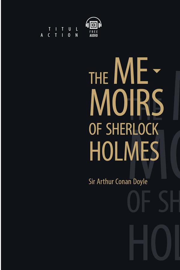 Артур Конан Дойль / Arthur Conan Doyle Электронная книга (+ аудио). Записки о Шерлоке Холмсе / The Memoirs of Sherlock Holmes. Английский язык