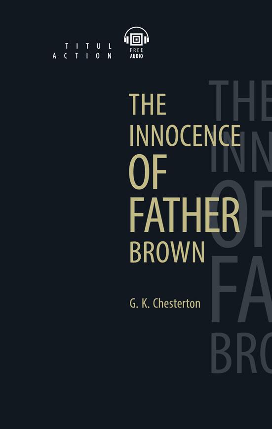 Г. К. Честертон / G. K. Chesterton Электронная книга с озвученным текстом. Неведение отца Брауна / The Innocence of Father Brown. Английский язык