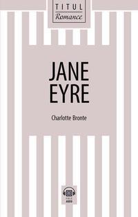 Шарлотта Бронте / Charlotte Bronte Электронная книга с озвученным текстом. Джейн Эйр / Jane Eyre. Английский язык