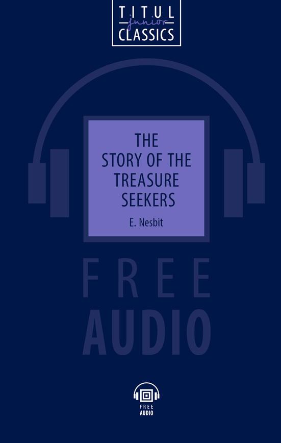 Эдит Несбит / E. Nesbit Книга для чтения. Искатели сокровища / The Story of the Treasure Seekers. QR-код для аудио. Английский язык