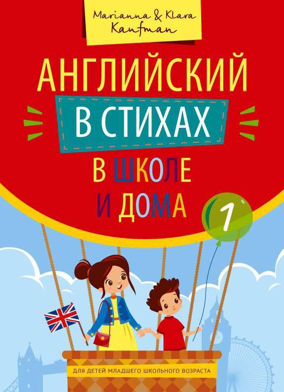 Кауфман М. Ю. и др. Английский в стихах в школе и дома. QR-код . Английский язык