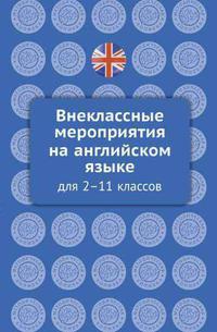 Кобзева О. О. Электронная книга. Внеклассные мероприятия на английском языке для 2-11 классов. Английский язык