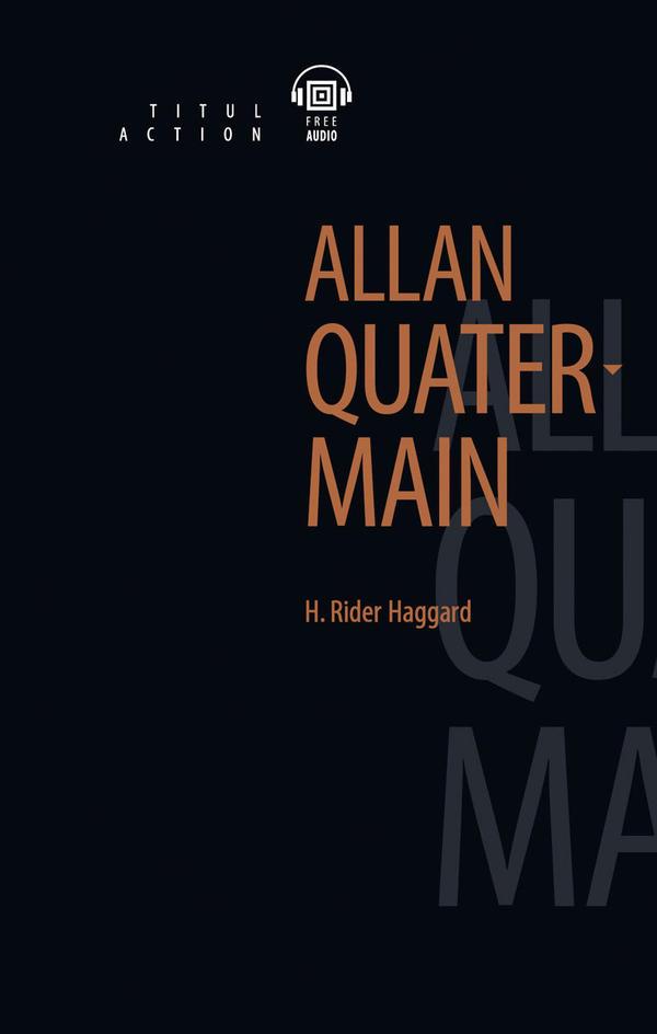 Генри Райдер Хаггард / H. Rider Haggard Книга для чтения. Аллан Квотермейн / Allan Quatermain. QR-код для аудио. Английский язык