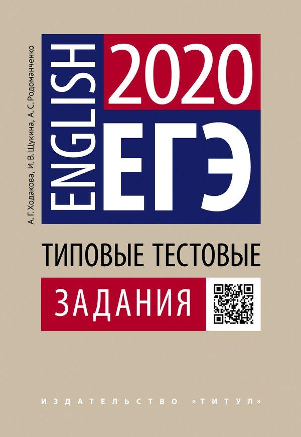 Ходакова А. Г. и др. ЕГЭ. Типовые тестовые задания. QR-код. Английский язык