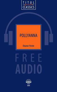 Элинор Портер / Eleanor Porter Электронная книга с озвученным текстом. Поллианна / Pollyanna. Английский язык