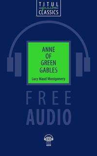 Люси Мод Монтгомери / Lucy Maud Montgomery Электронная книга (+ аудио). Энн из поместья «Зеленые Крыши» / Anne of Green Gables. Английский язык