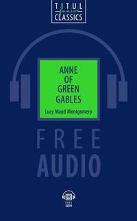 Люси Мод Монтгомери / Lucy Maud Montgomery Электронная книга с озвученным текстом. Энн из поместья «Зеленые Крыши» / Anne of Green Gables. Английский язык