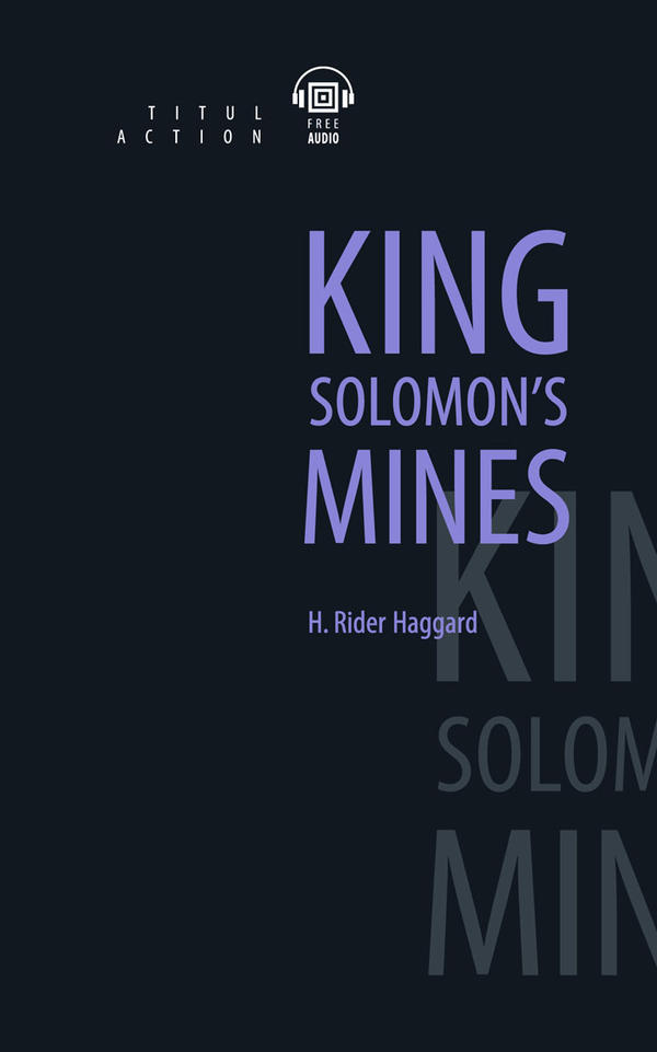 Генри Райдер Хаггард / H. Rider Haggard Электронная книга (+ аудио). Копи царя Соломона / King Solomon's Mines. Английский язык