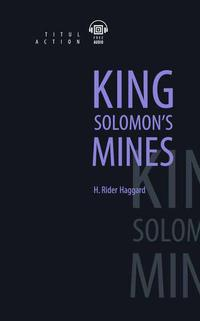 Генри Райдер Хаггард / H. Rider Haggard Электронная книга с озвученным текстом. Копи царя Соломона / King Solomon's Mines. Английский язык